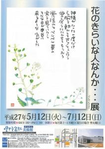 Hanakira27-1