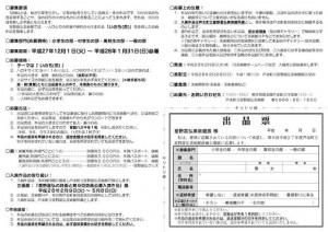 文書名 _第9回 詩画公募展作品募集(裏)