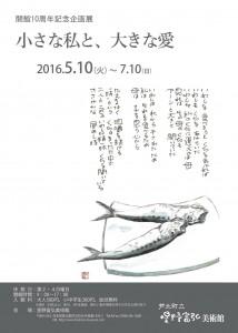 企画展ポスター(5月)