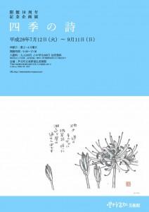 企画展ポスター(7月)